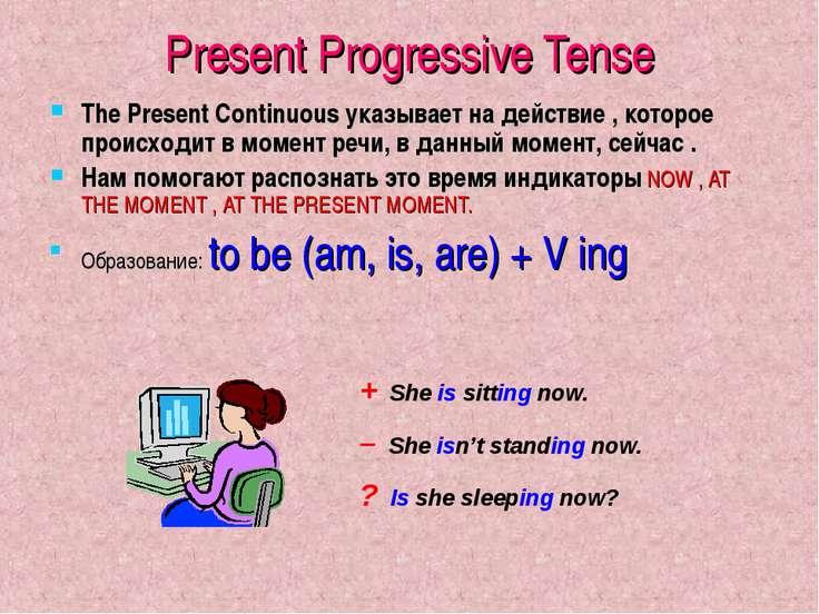 Present Progressive Tense The Present Continuous указывает на действие , кото...