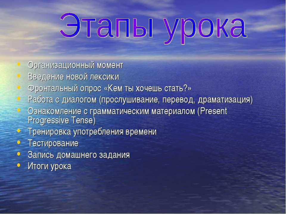 Организационный момент Введение новой лексики Фронтальный опрос «Кем ты хочеш...