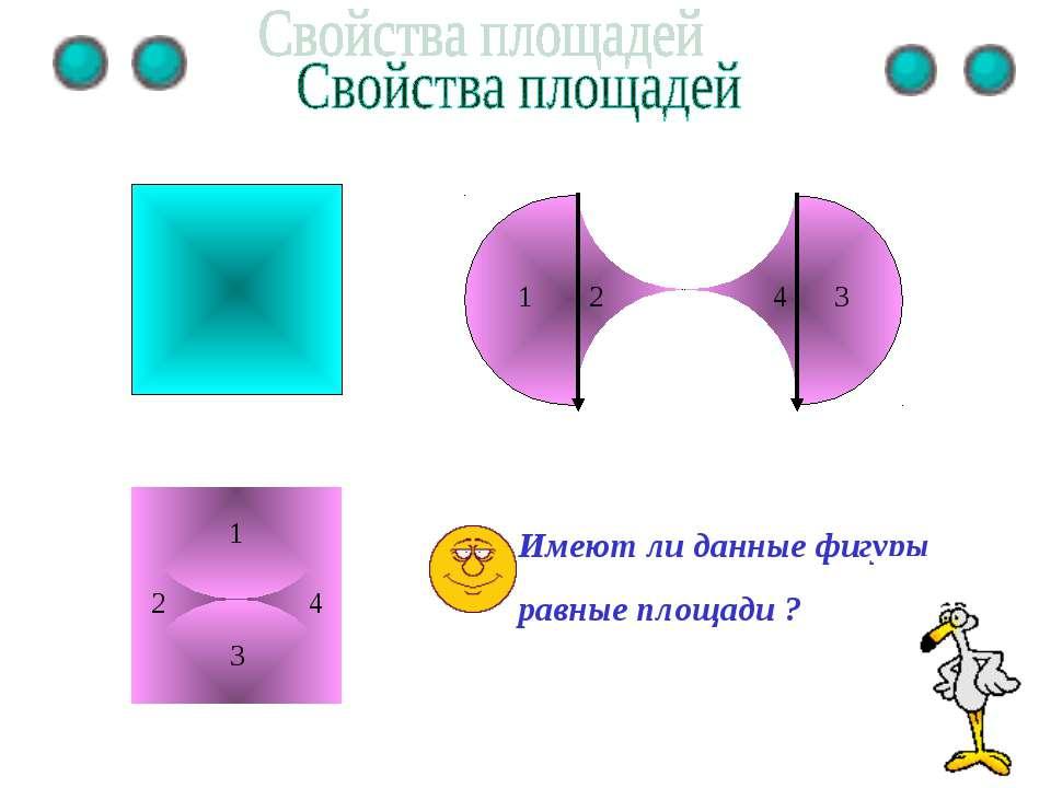 Имеют ли данные фигуры равные площади ? 1 1 2 2 3 3 4 4