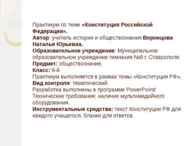 Практикум по теме «Конституция Российской Федерации». Автор: учитель истории ...