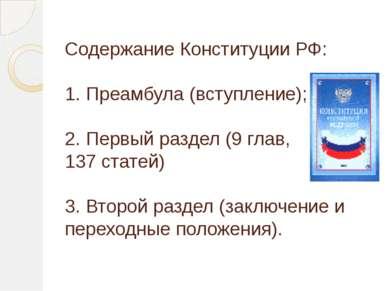 Содержание Конституции РФ: 1. Преамбула (вступление); 2. Первый раздел (9 гла...