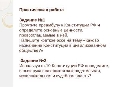 Практическая работа Задание №1 Прочтите преамбулу к Конституции РФ и определи...