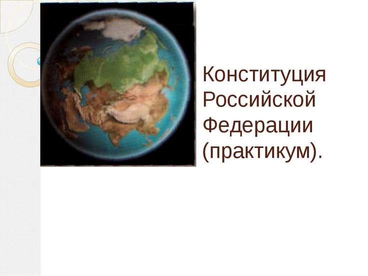 Конституция Российской Федерации (практикум).