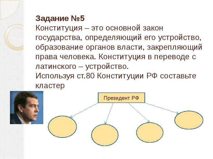 Задание №5 Конституция – это основной закон государства, определяющий его уст...