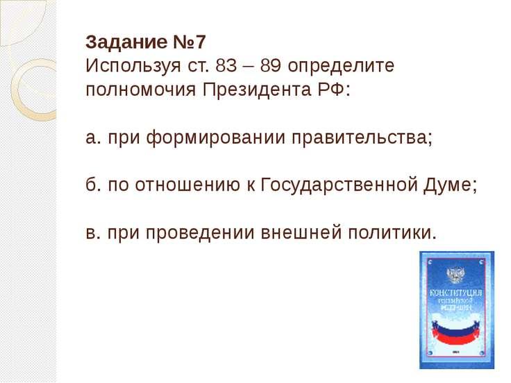 Задание №7 Используя ст. 83 – 89 определите полномочия Президента РФ: а. при ...