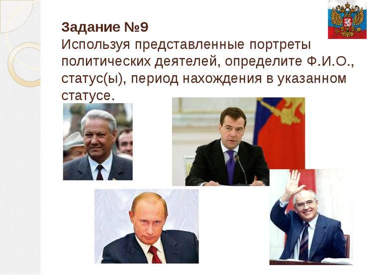 Задание №9 Используя представленные портреты политических деятелей, определит...