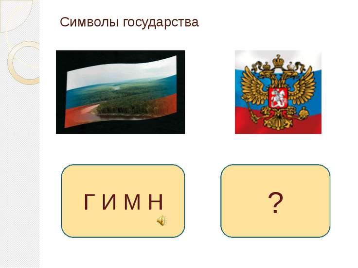 Символы государства Г И М Н ?