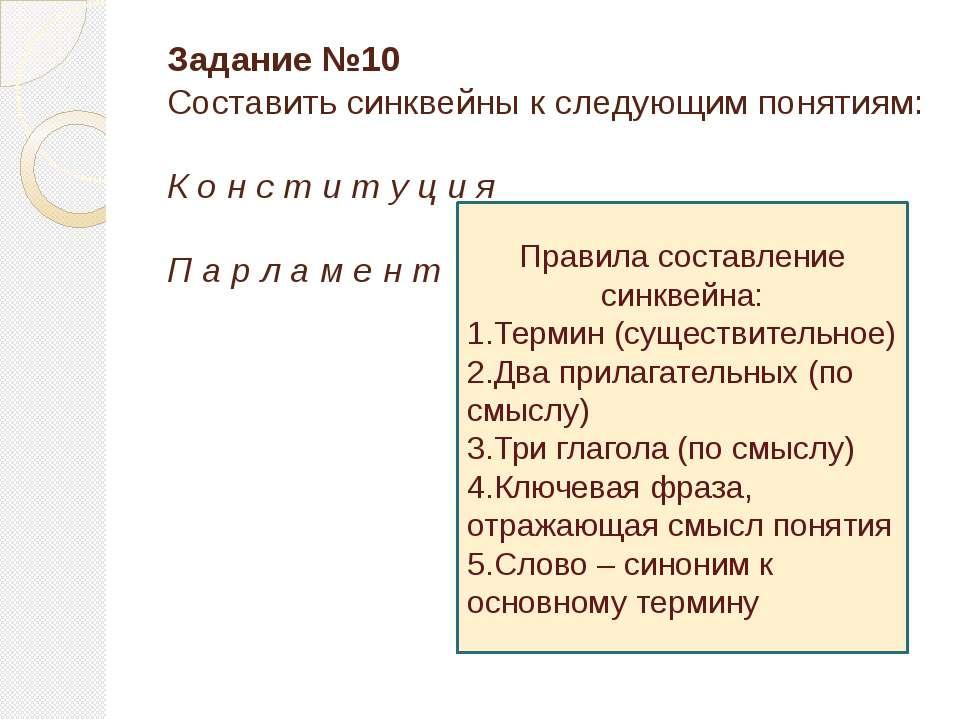 Задание №10 Составить синквейны к следующим понятиям: К о н с т и т у ц и я П...