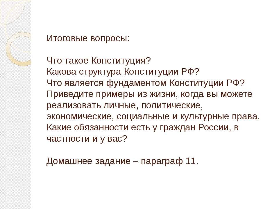 Итоговые вопросы: Что такое Конституция? Какова структура Конституции РФ? Что...