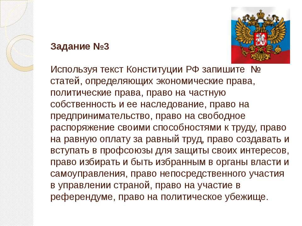 Задание №3 Используя текст Конституции РФ запишите № статей, определяющих эко...