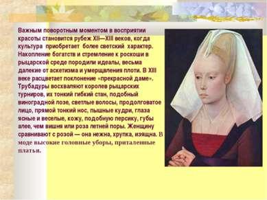 Важным поворотным моментом в восприятии красоты становится рубеж XII—XIII век...