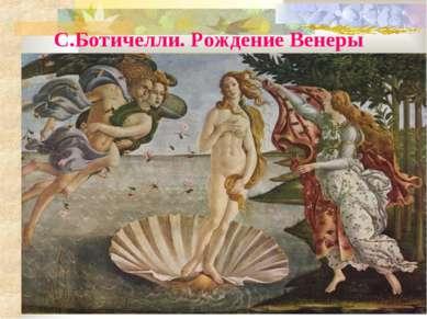 С.Ботичелли. Рождение Венеры