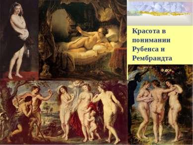Красота в понимании Рубенса и Рембрандта