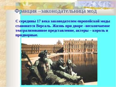 Франция –законодательница мод С середины 17 века законодателем европейской мо...