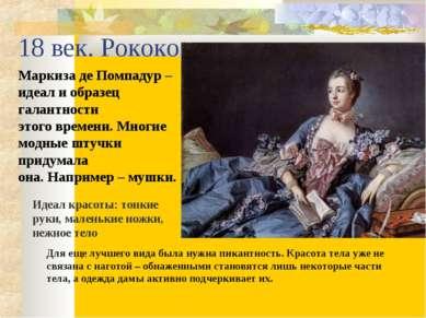 18 век. Рококо Маркиза де Помпадур – идеал и образец галантности этого времен...