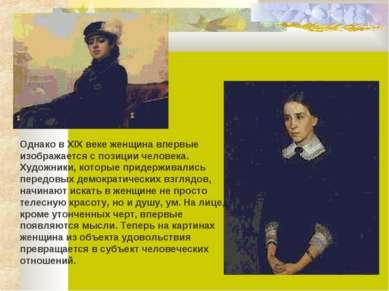 Однако в ХIX веке женщина впервые изображается с позиции человека. Художники,...
