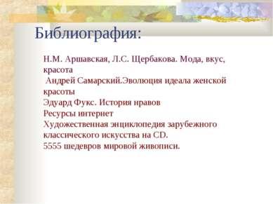 Библиография: Н.М. Аршавская, Л.С. Щербакова. Мода, вкус, красота Андрей Сам...