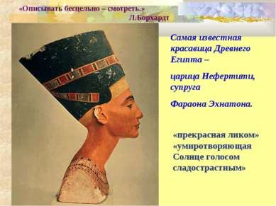 Самая известная красавица Древнего Египта – царица Нефертити, супруга Фараона...