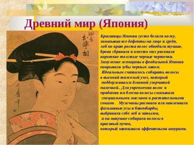 Древний мир (Япония) Красавицы Японии густо белили кожу, замазывая все дефект...