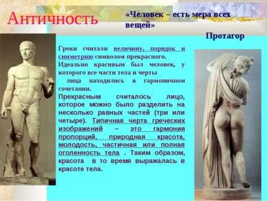 Античность «Человек – есть мера всех вещей» Протагор Греки считали величину, ...