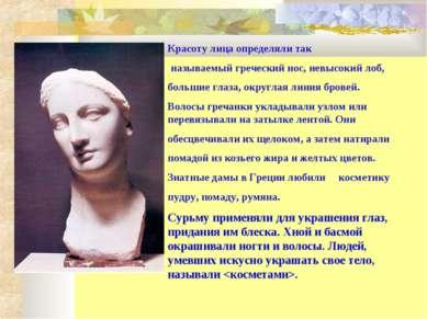 Красоту лица определяли так называемый греческий нос, невысокий лоб, большие ...