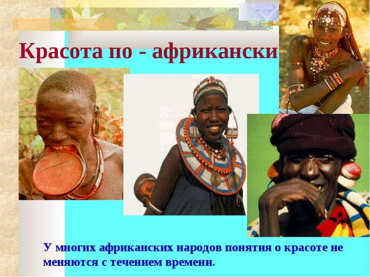 Красота по - африкански У многих африканских народов понятия о красоте не мен...