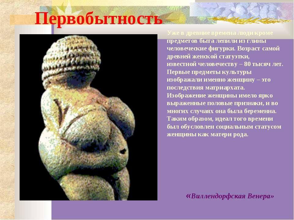 Уже в древние времена люди кроме предметов быта лепили из глины человеческие ...