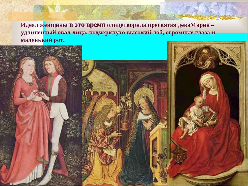 Идеал женщины в это время олицетворяла пресвятая деваМария – удлиненный овал ...