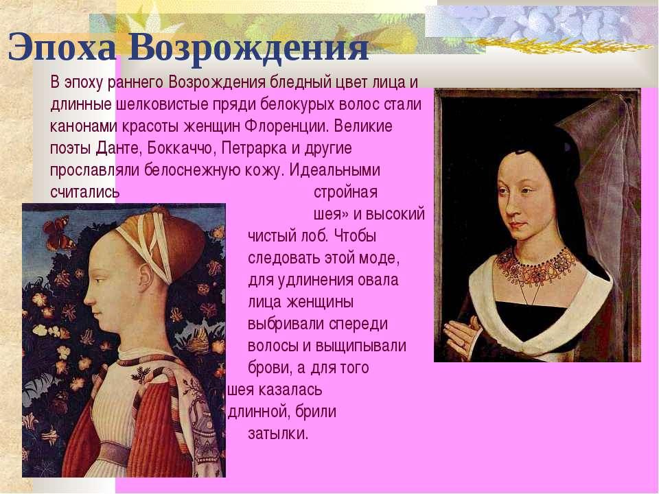 Эпоха Возрождения В эпоху раннего Возрождения бледный цвет лица и длинные шел...
