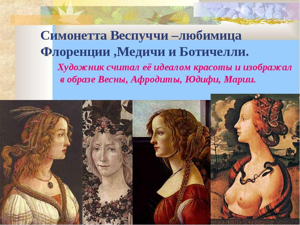 Симонетта Веспуччи –любимица Флоренции ,Медичи и Ботичелли. Художник считал е...