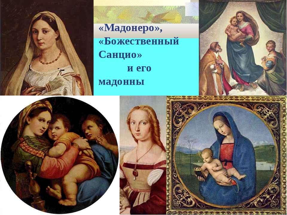 «Мадонеро», «Божественный Санцио» и его мадонны