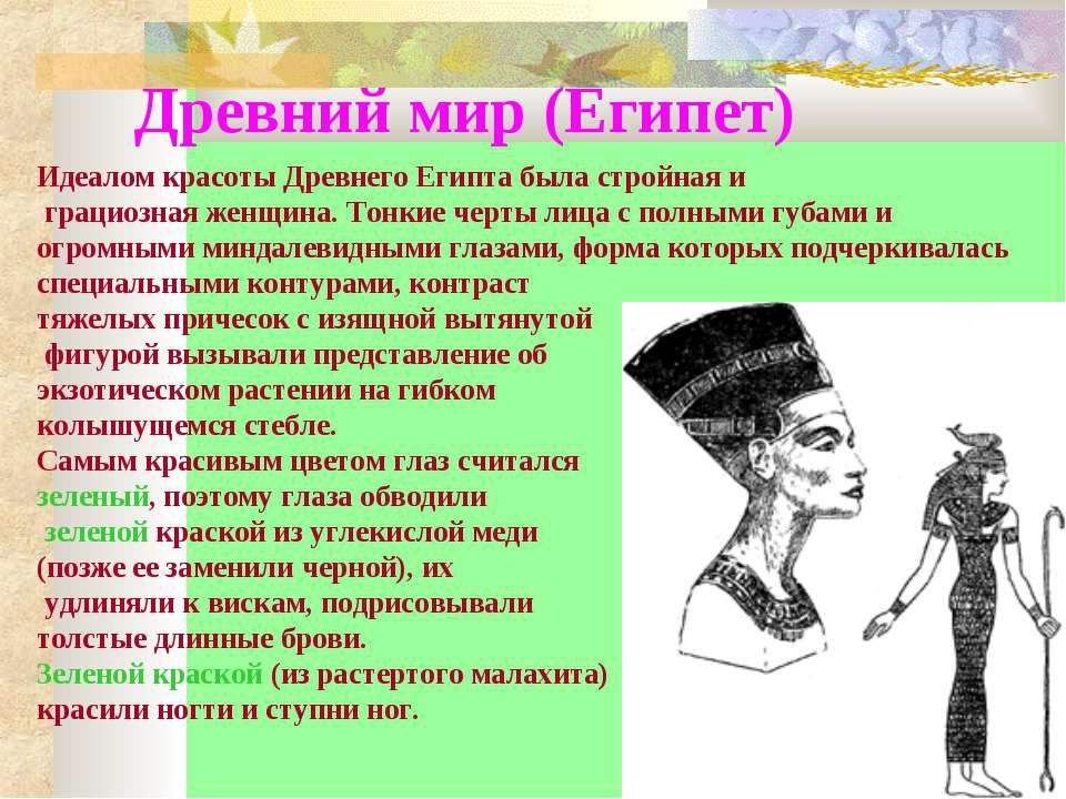 Древний мир (Египет) Идеалом красоты Древнего Египта была стройная и грациозн...