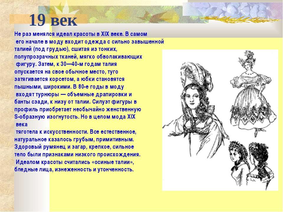Не раз менялся идеал красоты в XIX веке. В самом его начале в моду входит оде...