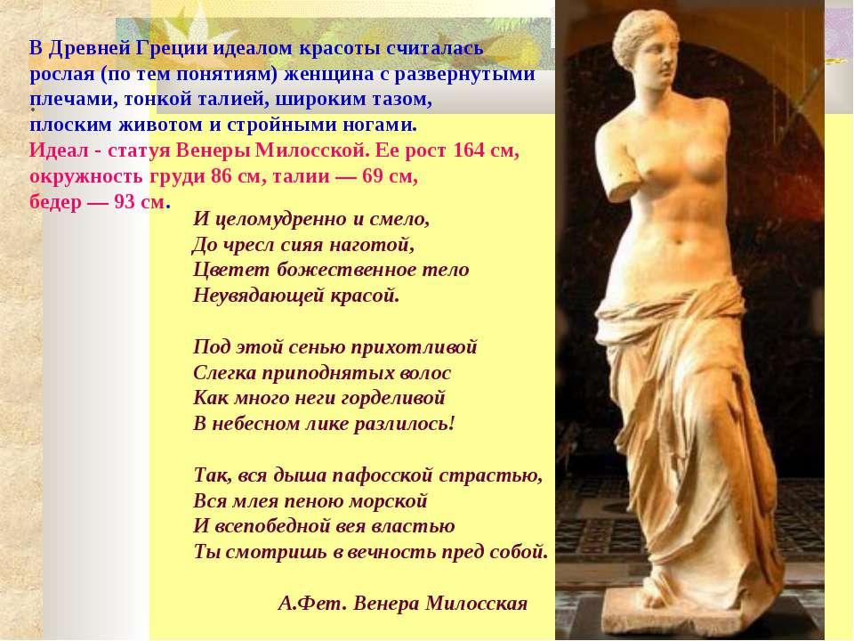 . В Древней Греции идеалом красоты считалась рослая (по тем понятиям) женщина...