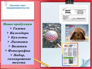 Обучение через предпринимательство Наша продукция Газета Календари Буклеты Ли...