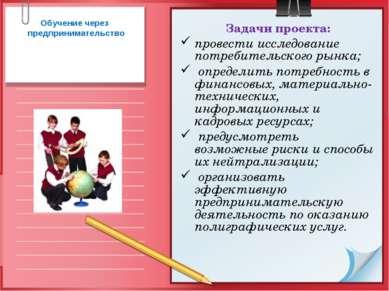 Обучение через предпринимательство Задачи проекта: провести исследование потр...