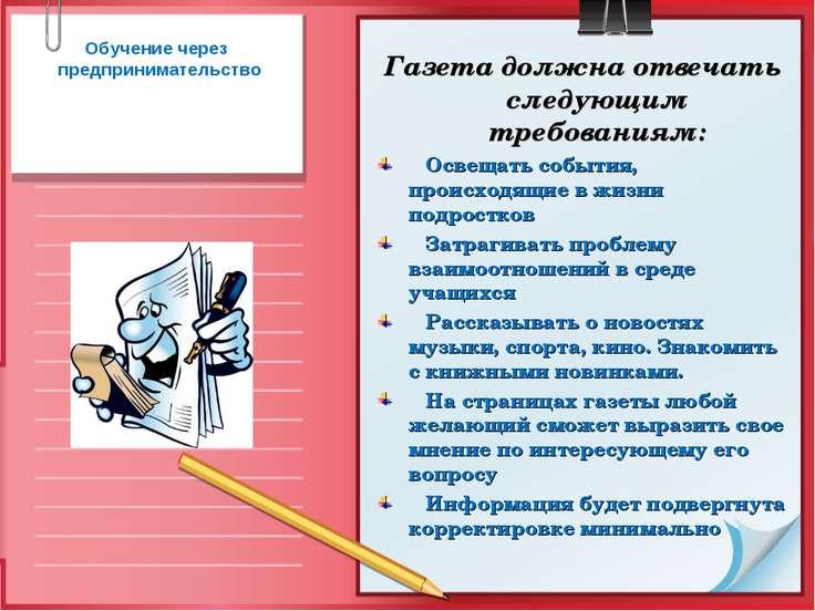 Обучение через предпринимательство Газета должна отвечать следующим требовани...