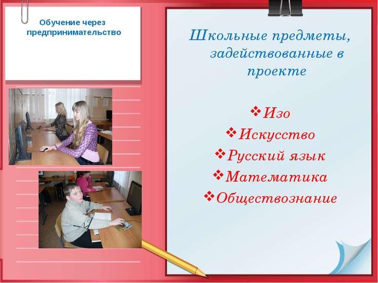 Обучение через предпринимательство Школьные предметы, задействованные в проек...
