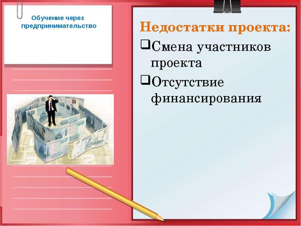 Обучение через предпринимательство Недостатки проекта: Смена участников проек...