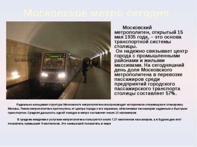 Радиально-кольцевая структура Московского метрополитена воспроизводит историч...