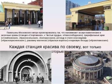 Павильоны Московского метро проектировались так, что напоминают ассиро-вавило...
