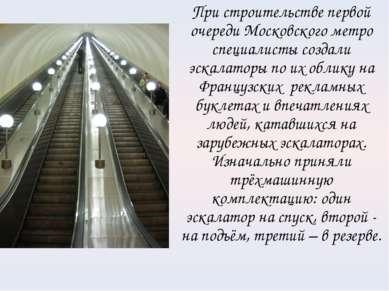 При строительстве первой очереди Московского метро специалисты создали эскала...