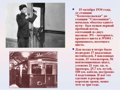 """15 октября 1934 года, от станции """"Комсомольская"""" до станции """"Сокольники"""",..."""