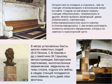 Лучшего места посидеть и отдохнуть, чем на станции «Новокузнецкая» в московск...