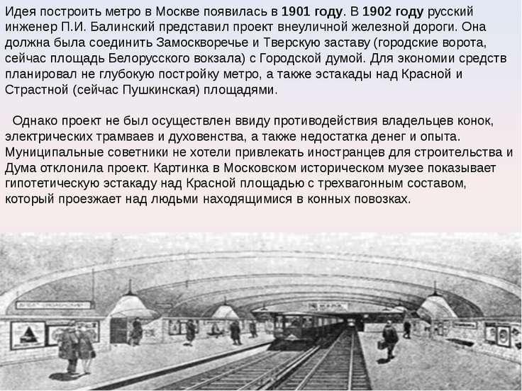 Идея построить метро в Москве появилась в 1901 году. В 1902 году русский инже...