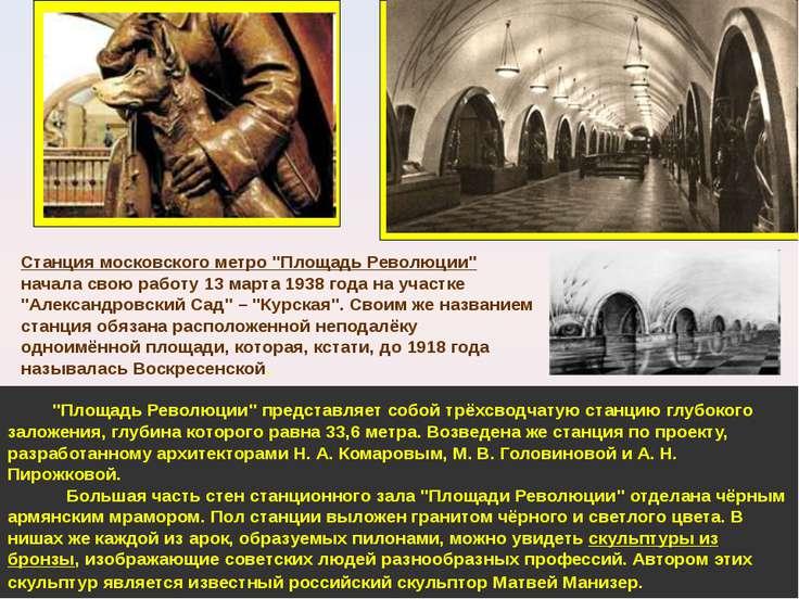 """""""Площадь Революции"""" представляет собой трёхсводчатую станцию глубокого заложе..."""
