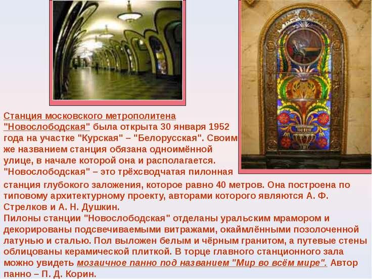 """Станция московского метрополитена """"Новослободская"""" была открыта 30 января 195..."""