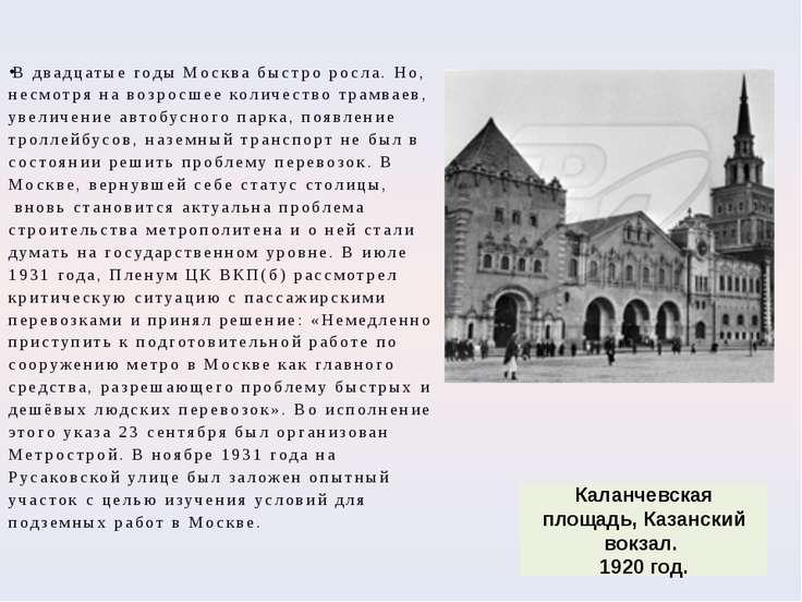 В двадцатые годы Москва быстро росла. Но, несмотря на возросшее количество тр...