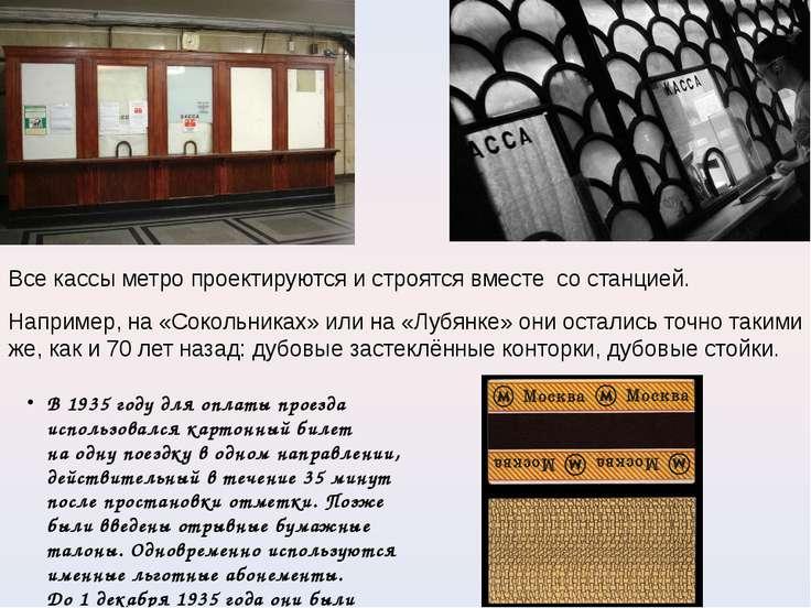 Все кассы метро проектируются и строятся вместе со станцией. Например, на «Со...