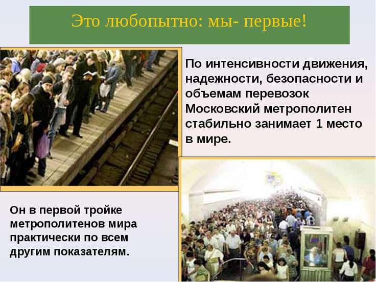 По интенсивности движения, надежности, безопасности и объемам перевозок Моско...